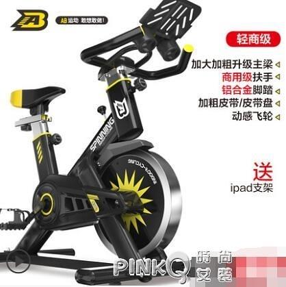 AB動感單車超靜音健身車家用腳踏車室內運動自行車鍛煉健身器材CY (pink Q 時尚女裝)
