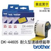 brother 原廠連續型標籤帶 DK-44605 ( 黃底黑字 62mm ) 3捲入