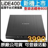 【新機上市↗3990】Canon CanoScan LiDE300 超薄平台式掃描器  登錄送800元禮卷
