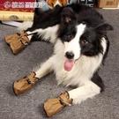 狗狗鞋子金毛大型犬金毛薩摩邊牧大狗腳套夏季透氣防水鞋套寵物1 繽紛創意家居