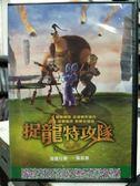 挖寶二手片-Y30-002-正版DVD-動畫【捉龍特攻隊】-冒險刺激動作鉅片 另類搞笑更勝史瑞克