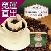 哈拉里咖啡. 巴拿馬風味濾掛式咖啡(10包/盒,共兩盒)【免運直出】