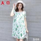 2019新款雪紡孕婦連衣裙夏裝時尚孕婦裝夏季短袖孕婦裙上衣JA4224『麗人雅苑』