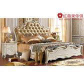 [紅蘋果傢俱] HXW 8830 法式6尺奢華雕花床 雙人床架 軟包床