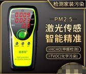 甲醛檢測儀家用測甲醛儀器專業pm2.5甲醇測試室內空氣質量試紙盒 小明同學