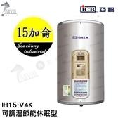 《亞昌》15 加侖儲存式電能熱水器直掛式單相【IH15 V4K 可調溫節能休眠型】