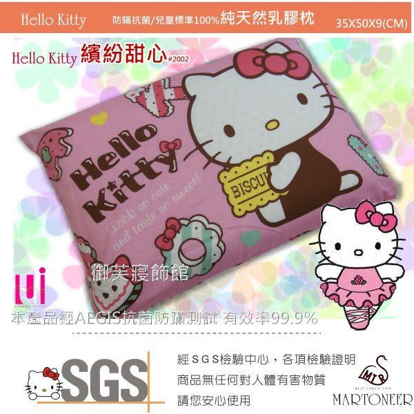 HELLO KITTY【繽紛甜心/粉】日本防瞞抗菌/100%純天然標準型/乳膠枕(35*50*9CM)