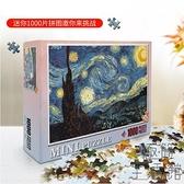 1000片 益智力迷你拼圖卡通成年玩具【極簡生活】