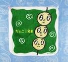 【震撼精品百貨】丸子三兄弟_だんご三兄弟-大浴巾-大串綠