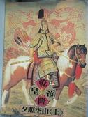 【書寶二手書T2/一般小說_CM2】乾隆皇帝-夕照空山(上)_二月河