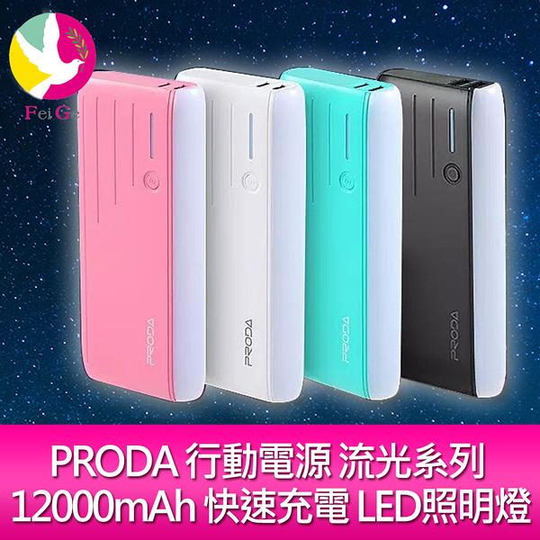 PRODA 行動電源 移動電源 流光系列 12000mAh 快速充電廣泛兼容LED照明燈便攜(預購)