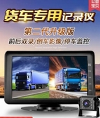 行車記錄儀大小貨車行車記錄儀雙鏡頭前后雙錄高清夜視倒車影像一體機JD 玩趣3C
