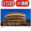 JVC【T65】65吋4K HDR聯網顯...