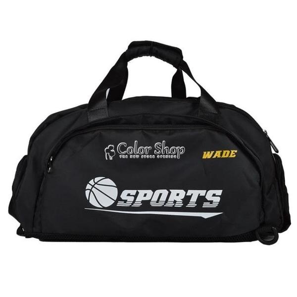 wade籃球包多功能訓練包男 雙肩兒童小運動健身包女輕便幹濕 分離 母親節特惠