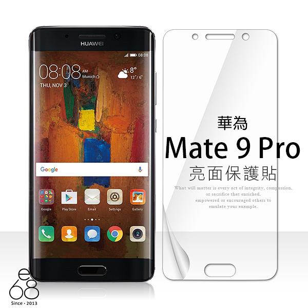 亮面 高清 華為 Mate 9 Pro 螢幕 保護貼 保護貼 貼膜 保貼 手機螢幕貼 軟膜