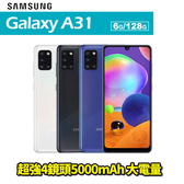 Samsung Galaxy A31 6G/128G 6.4吋智慧型手機 24期0利率 免運費
