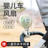 小風扇USBB車迷你學生宿舍便攜式夾子式可充電靜音手持小型兒童車寶寶專用八爪魚抓 極簡雜貨
