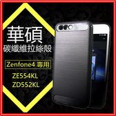 Zenphone 4手機殼【碳纖維拉絲背蓋】G07 真機開模 輕巧柔軟 高效散熱 四角隱形氣囊設計 抗震防摔