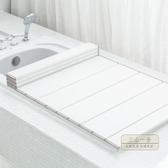 浴缸架 浴缸蓋家用浴室可折疊浴缸防塵蓋洗澡架蓋板保溫蓋置物架-三山一舍JY