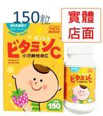 孕哺兒 小兒 維他命C + 乳鐵蛋白 草莓風味口嚼錠 150錠 免運費