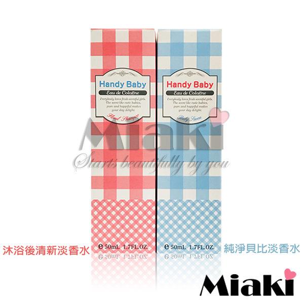日本 Handy Baby 純淨貝比淡香水50ml/沐浴後清新淡香水50ml *Miaki*