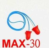 美國品牌HOWARD LEIGHT MAX-30 NRR 33db 鐘型泡棉式耳塞~10對入包裝