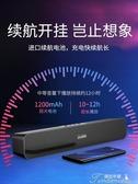 藍芽音響-無線藍芽音箱長條家用電腦戶外通用小音響3d環繞便攜式 提拉米蘇