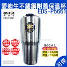 愛迪生 304不銹鋼冰霸杯 EDS-P5661 保冰 保溫 900ML 隨身杯 冰霸杯 304 不銹鋼 附密封杯蓋