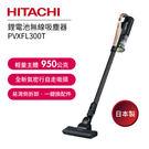↘領卷再折 HITACHI 日立 PVXFL300T 日本製 輕量直立吸塵器 PV-XFL300T 自走吸頭 台灣公司貨