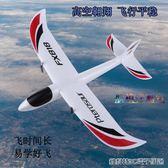 大型遙控固定翼滑翔機航模玩具搖控飛機易學好飛無人機飛行器平穩igo 全館免運