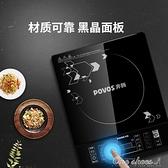 電磁爐 家用電池爐智慧爆炒大功率220V 【新年快樂】
