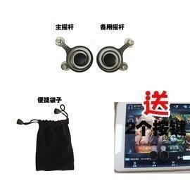 【限量】手機吸盤搖桿 買一送三 (雙吸盤+雙按鍵) 手機 平板通用手遊神器 手遊虛擬方向搖桿