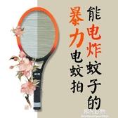 電蚊拍台灣安寶單層滅蚊拍暴力捕蚊拍非充電電池蒼蠅拍家用強力 NMS陽光好物