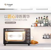 TRTF32家用烘焙多功能全自動迷你烤箱 32升蛋糕面包電烤箱 220V    汪喵百貨