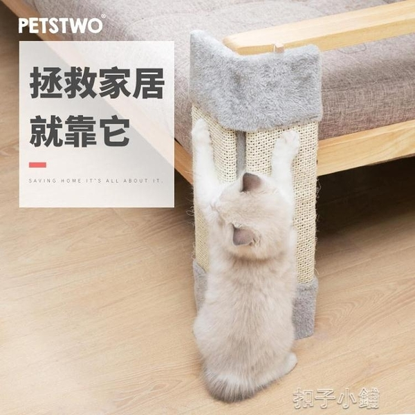 Petstwo貓抓板磨爪器劍麻耐磨沙發角立式折疊護牆壁牆角磨爪 【年終盛惠】