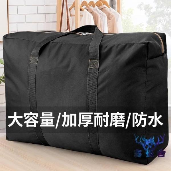 帆布收納袋行李袋搬家打包袋子牛津布加厚特大被子【古怪舍】