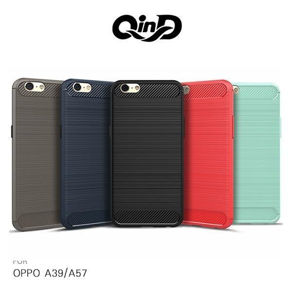 QinD OPPO A39/A57 拉絲矽膠套 TPU 保護殼 全包邊 防摔 軟殼 軟套 手機殼 手機套