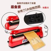 手壓式封口機塑料袋薄膜牛軋糖食品袋小型家用迷你月餅塑封機商用 【免運】