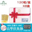 美陸生技 100%加拿大ONC高純度TG型魚油(禮盒)【120粒/盒X8盒】AWBIO