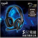 【鼎立資訊】E-books S42 電競頭戴耳機麥克風 E-EPA109  適用: 手機/平板/桌上及筆電