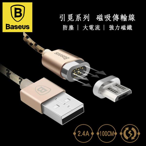 ▽BASEUS 倍思 引覓系列 Micro USB  磁吸充電線 磁充線 傳輸線 編織線 抗拉防纏繞  防塵塞 手機充電