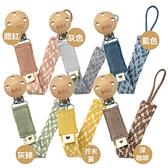 丹麥BIBS 有機棉編織紋奶嘴鍊(6色可選)奶嘴鏈