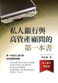 私人銀行與高資產顧問的第一本書-私人銀行基礎篇