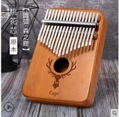 拇指琴拇指琴卡林巴17音母手撥琴抖音卡琳巴kalimba姆指琴卡淋巴手指琴交換禮物