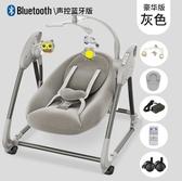 嬰兒搖椅電動家用寶寶躺椅搖籃床新生兒安撫椅帶娃哄睡哄娃神器 萬寶屋