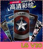 【萌萌噠】LG V20 (5.7吋) H990ds 彩繪磨砂手機殼 PC硬殼 卡通塗鴉 超薄防指紋 保護套 手機套