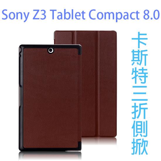 【卡斯特】SONY Z3 Tablet Compact SGP612/SGP641 平板側掀三折皮套/書本式翻頁保護套/保護殼/支架斜立展示