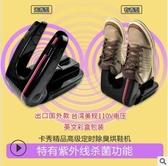 烘鞋器 台灣美規110V英文烘鞋器自動定時紫外線殺菌除臭烘鞋機幹鞋器 暖心生活館
