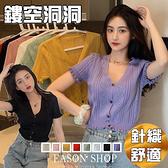 EASON SHOP(GQ1146)韓版糖果色鏤空花紋短版露肚臍木耳花邊單排釦大V領短袖針織衫T恤外套罩衫女上衣