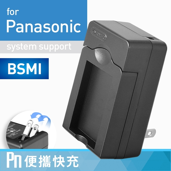 Kamera Panasonic CGA-S004 高效充電器 PN 保固1年 FX2 FX7 DMW-BCB7 S004 可加購 電池